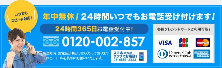年中無休、いつでもお電話うけつけます! エアコン、クーラーの故障でお困りの際には0120-002-857まで 携帯からは06-6556-3333