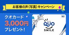 お客様の声を写真つきでお送りいただいた方に、QUOカード3,000円分プレゼント