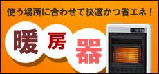 暖房器具特集!