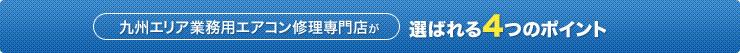 九州業務用エアコン修理専門店が選ばれる4つのポイント