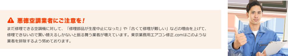 まだ修理できる空調機なのに理由をつけて買い替えを薦める業者にご注意ください! 九州業務用エアコン修理専門店.comならそのエアコンも修理できます!