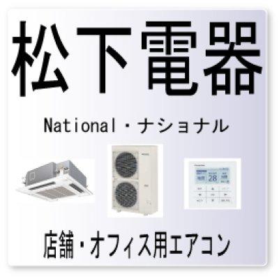 画像1: E50・松下電器 ナショナル ゲートウェイ異常 業務用エアコン修理