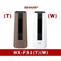 暖房 セラミックファンヒーター HX-FS1(T)(W) 【九州】