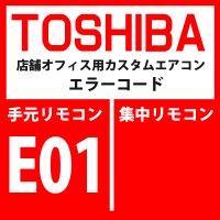 東芝 パッケージエアコン エラーコード:E01 「リモコン間通信異常」(リモコン側検出) 【室内機】