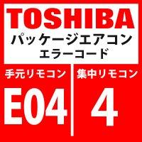 東芝 パッケージエアコン エラーコード:E04 / 4 「内機・外機の通信回路異常」(室内機側検出) 【室内機】