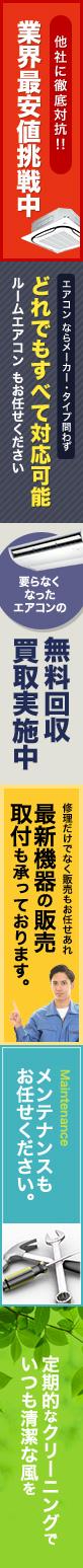 エアコン・クーラーの悩みなら九州業務用エアコン修理専門店にお任せください