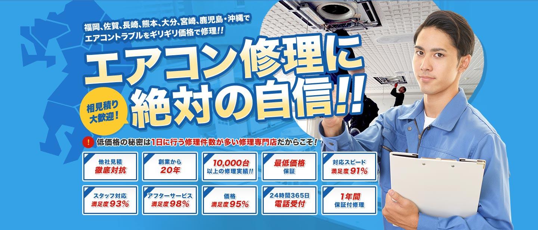 エアコン修理は九州業務用エアコン修理専門店.comにお任せください!
